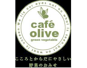 こころとからだにやさしいやさいのおみせ。 カフェオリーブ Cafe Olive