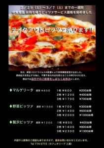 スクリーンショット 2020-02-29 8.39.43
